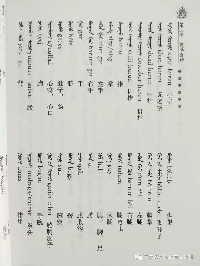 学蒙古语的人很多,学蒙古语的书籍有哪些?┃回顾50年代至今学蒙古语的书籍(2) 第114张