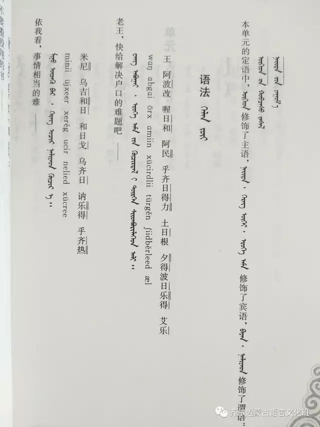 学蒙古语的人很多,学蒙古语的书籍有哪些?┃回顾50年代至今学蒙古语的书籍(2) 第108张