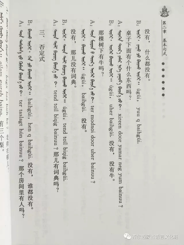 学蒙古语的人很多,学蒙古语的书籍有哪些?┃回顾50年代至今学蒙古语的书籍(2) 第113张