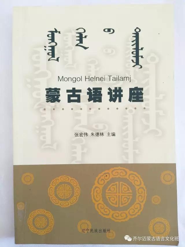 学蒙古语的人很多,学蒙古语的书籍有哪些?┃回顾50年代至今学蒙古语的书籍(2) 第112张