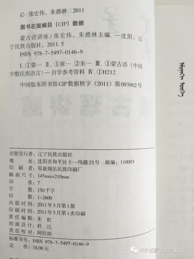 学蒙古语的人很多,学蒙古语的书籍有哪些?┃回顾50年代至今学蒙古语的书籍(2) 第117张