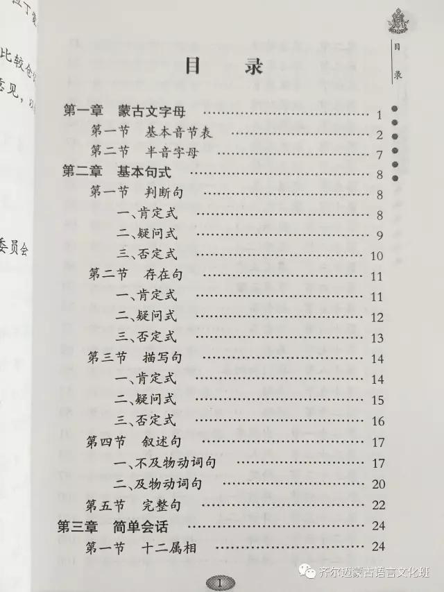 学蒙古语的人很多,学蒙古语的书籍有哪些?┃回顾50年代至今学蒙古语的书籍(2) 第110张