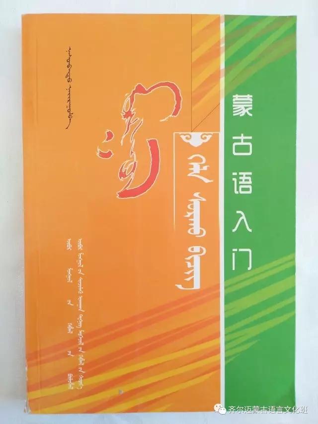 学蒙古语的人很多,学蒙古语的书籍有哪些?┃回顾50年代至今学蒙古语的书籍(2) 第115张