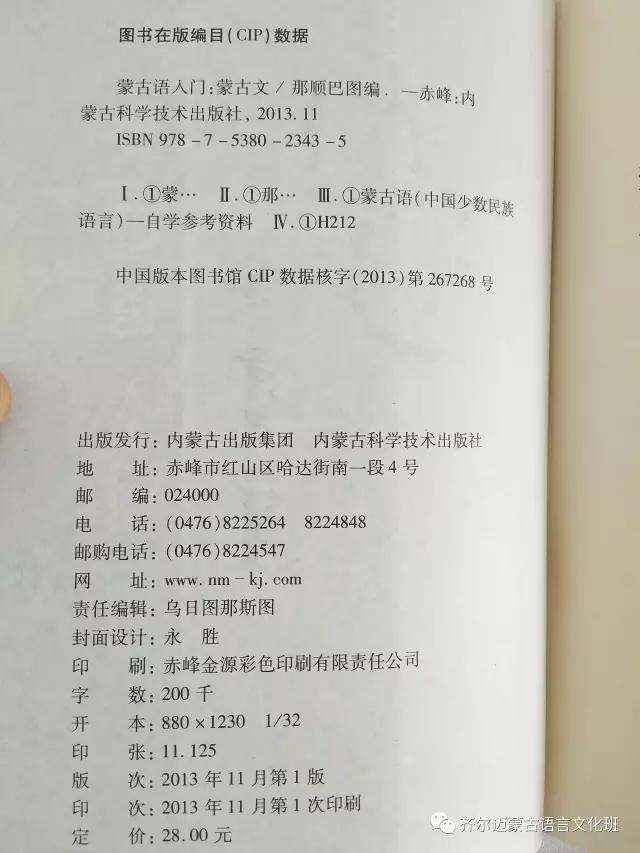 学蒙古语的人很多,学蒙古语的书籍有哪些?┃回顾50年代至今学蒙古语的书籍(2) 第123张