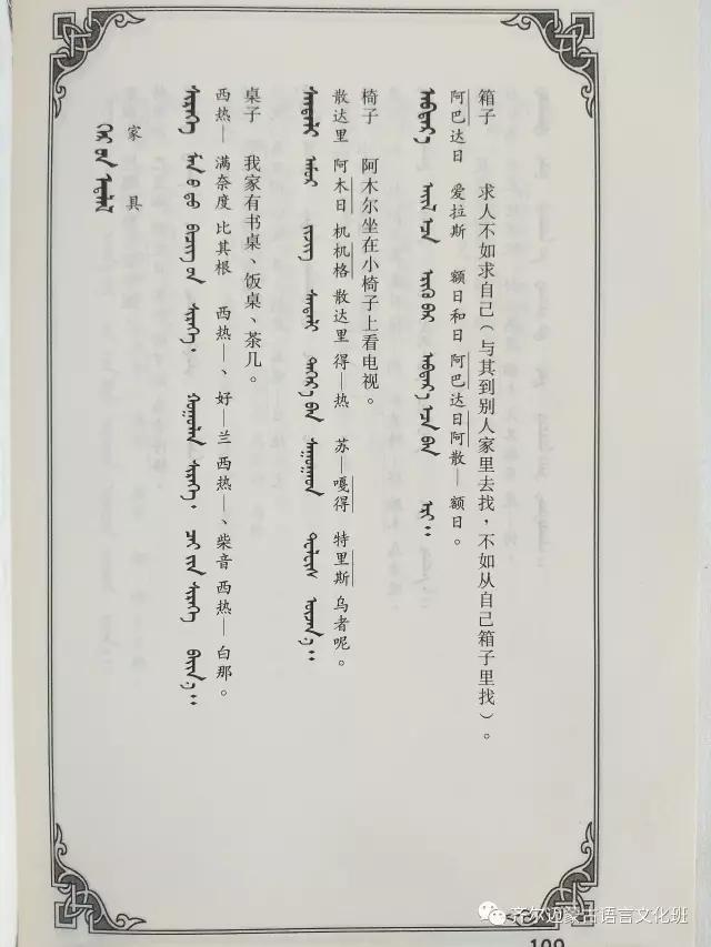 学蒙古语的人很多,学蒙古语的书籍有哪些?┃回顾50年代至今学蒙古语的书籍(2) 第120张