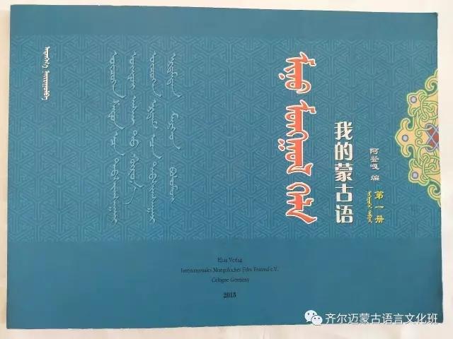 学蒙古语的人很多,学蒙古语的书籍有哪些?┃回顾50年代至今学蒙古语的书籍(3) 第9张 学蒙古语的人很多,学蒙古语的书籍有哪些?┃回顾50年代至今学蒙古语的书籍(3) 蒙古文化