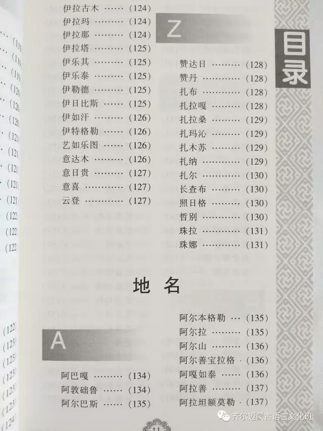 学蒙古语的人很多,学蒙古语的书籍有哪些?┃回顾50年代至今学蒙古语的书籍(3) 第4张 学蒙古语的人很多,学蒙古语的书籍有哪些?┃回顾50年代至今学蒙古语的书籍(3) 蒙古文化