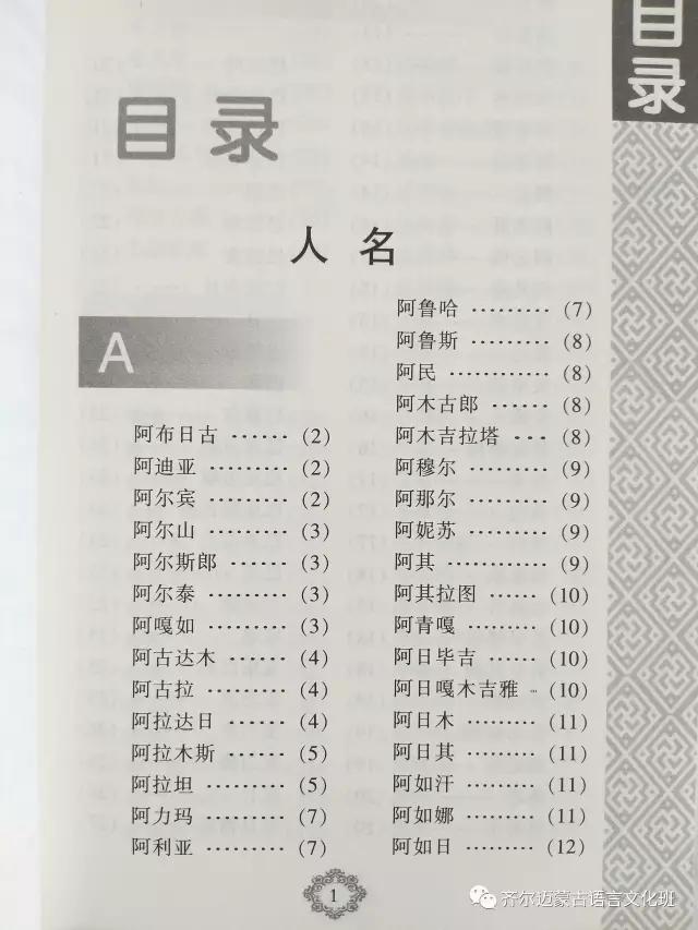 学蒙古语的人很多,学蒙古语的书籍有哪些?┃回顾50年代至今学蒙古语的书籍(3) 第2张 学蒙古语的人很多,学蒙古语的书籍有哪些?┃回顾50年代至今学蒙古语的书籍(3) 蒙古文化