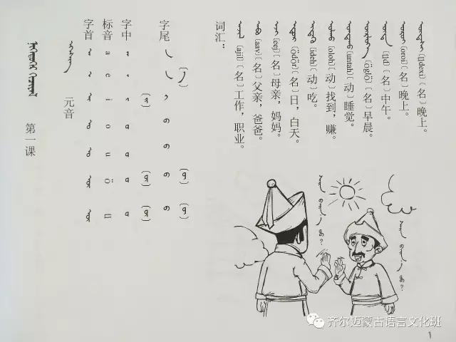 学蒙古语的人很多,学蒙古语的书籍有哪些?┃回顾50年代至今学蒙古语的书籍(3) 第10张 学蒙古语的人很多,学蒙古语的书籍有哪些?┃回顾50年代至今学蒙古语的书籍(3) 蒙古文化