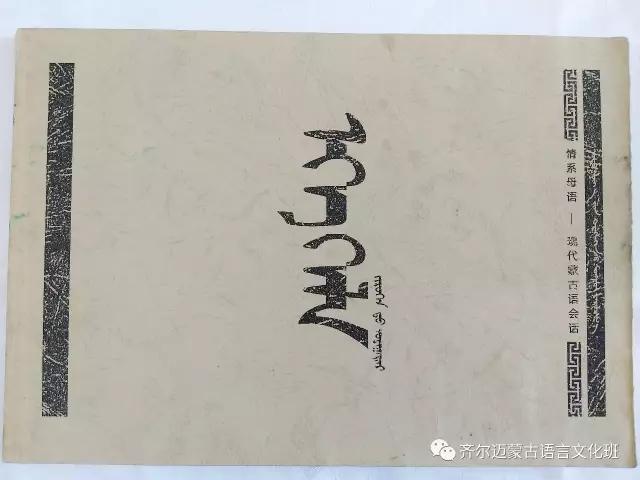 学蒙古语的人很多,学蒙古语的书籍有哪些?┃回顾50年代至今学蒙古语的书籍(3) 第15张 学蒙古语的人很多,学蒙古语的书籍有哪些?┃回顾50年代至今学蒙古语的书籍(3) 蒙古文化