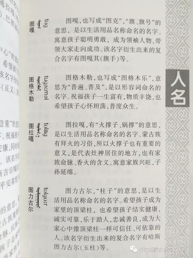 学蒙古语的人很多,学蒙古语的书籍有哪些?┃回顾50年代至今学蒙古语的书籍(3) 第8张 学蒙古语的人很多,学蒙古语的书籍有哪些?┃回顾50年代至今学蒙古语的书籍(3) 蒙古文化