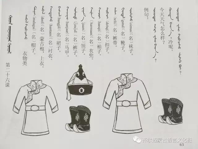 学蒙古语的人很多,学蒙古语的书籍有哪些?┃回顾50年代至今学蒙古语的书籍(3) 第14张 学蒙古语的人很多,学蒙古语的书籍有哪些?┃回顾50年代至今学蒙古语的书籍(3) 蒙古文化