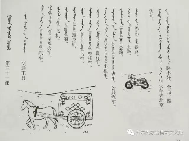 学蒙古语的人很多,学蒙古语的书籍有哪些?┃回顾50年代至今学蒙古语的书籍(3) 第13张 学蒙古语的人很多,学蒙古语的书籍有哪些?┃回顾50年代至今学蒙古语的书籍(3) 蒙古文化