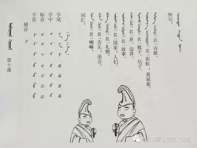 学蒙古语的人很多,学蒙古语的书籍有哪些?┃回顾50年代至今学蒙古语的书籍(3) 第11张 学蒙古语的人很多,学蒙古语的书籍有哪些?┃回顾50年代至今学蒙古语的书籍(3) 蒙古文化