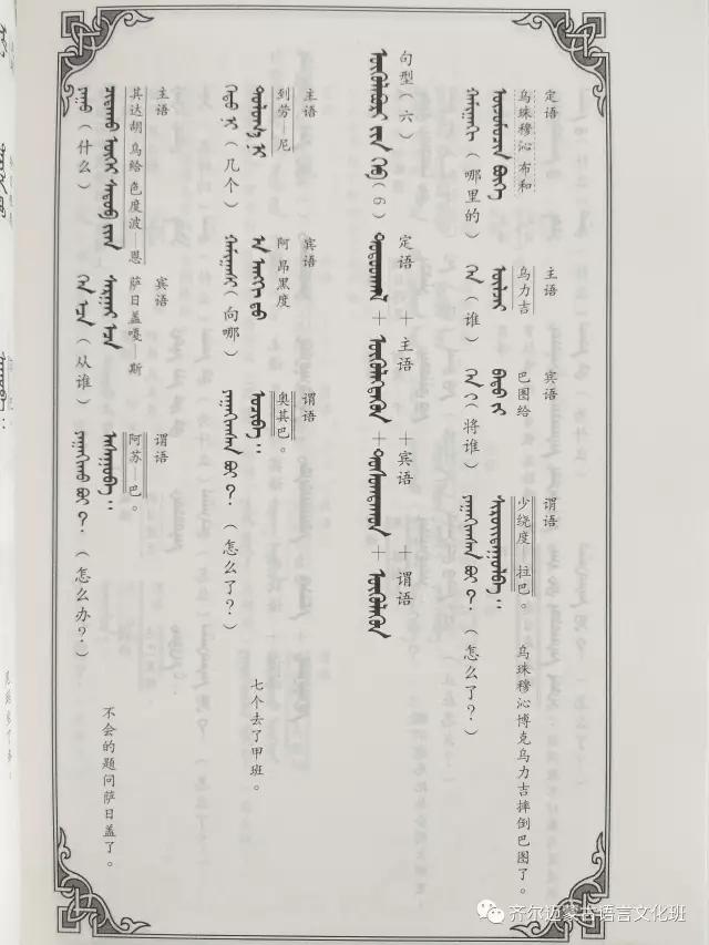 学蒙古语的人很多,学蒙古语的书籍有哪些?┃回顾50年代至今学蒙古语的书籍(3) 第26张 学蒙古语的人很多,学蒙古语的书籍有哪些?┃回顾50年代至今学蒙古语的书籍(3) 蒙古文化