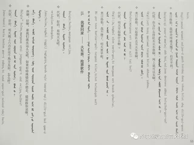 学蒙古语的人很多,学蒙古语的书籍有哪些?┃回顾50年代至今学蒙古语的书籍(3) 第19张 学蒙古语的人很多,学蒙古语的书籍有哪些?┃回顾50年代至今学蒙古语的书籍(3) 蒙古文化