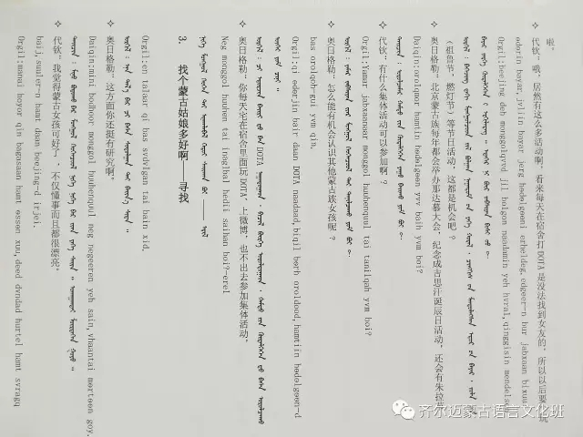 学蒙古语的人很多,学蒙古语的书籍有哪些?┃回顾50年代至今学蒙古语的书籍(3) 第17张 学蒙古语的人很多,学蒙古语的书籍有哪些?┃回顾50年代至今学蒙古语的书籍(3) 蒙古文化