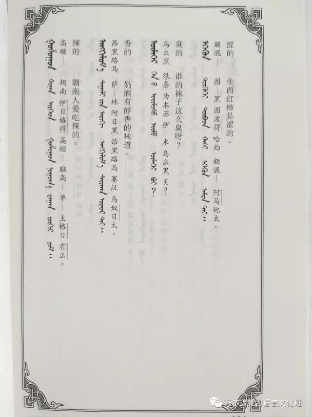 学蒙古语的人很多,学蒙古语的书籍有哪些?┃回顾50年代至今学蒙古语的书籍(3) 第27张 学蒙古语的人很多,学蒙古语的书籍有哪些?┃回顾50年代至今学蒙古语的书籍(3) 蒙古文化