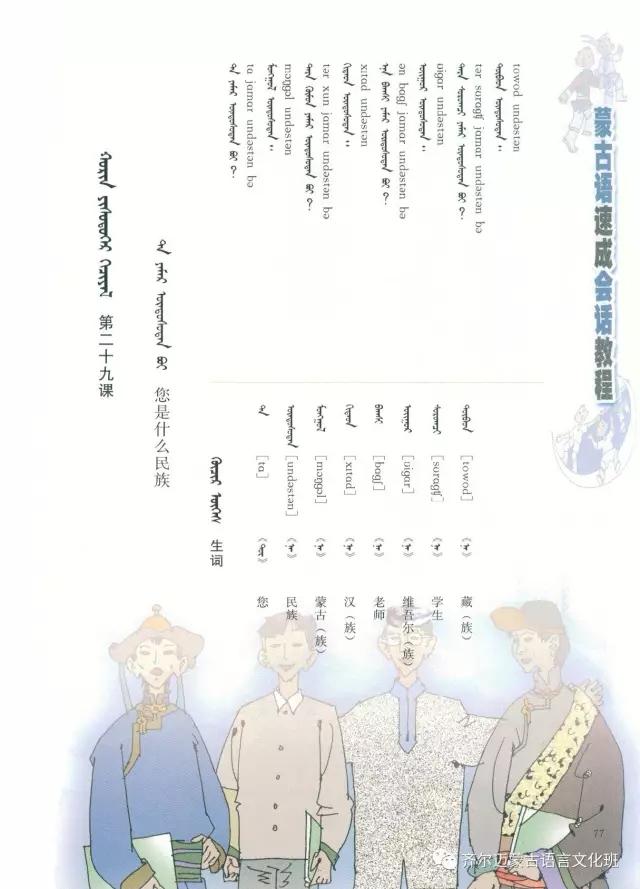 学蒙古语的人很多,学蒙古语的书籍有哪些?┃回顾50年代至今学蒙古语的书籍(3) 第33张 学蒙古语的人很多,学蒙古语的书籍有哪些?┃回顾50年代至今学蒙古语的书籍(3) 蒙古文化