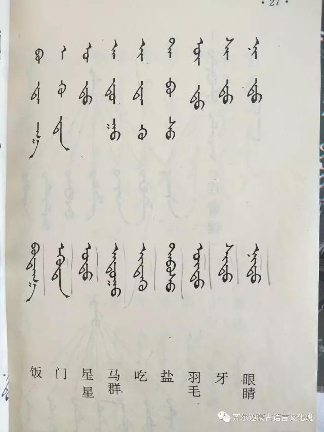 学蒙古语的人很多,学蒙古语的书籍有哪些?┃回顾50年代至今学蒙古语的书籍(3) 第41张 学蒙古语的人很多,学蒙古语的书籍有哪些?┃回顾50年代至今学蒙古语的书籍(3) 蒙古文化