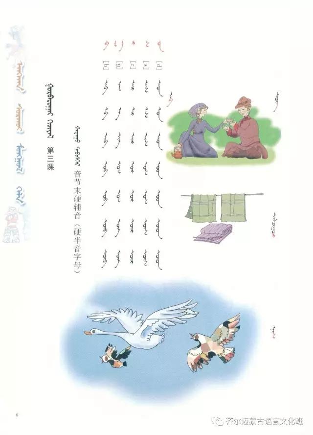 学蒙古语的人很多,学蒙古语的书籍有哪些?┃回顾50年代至今学蒙古语的书籍(3) 第31张 学蒙古语的人很多,学蒙古语的书籍有哪些?┃回顾50年代至今学蒙古语的书籍(3) 蒙古文化