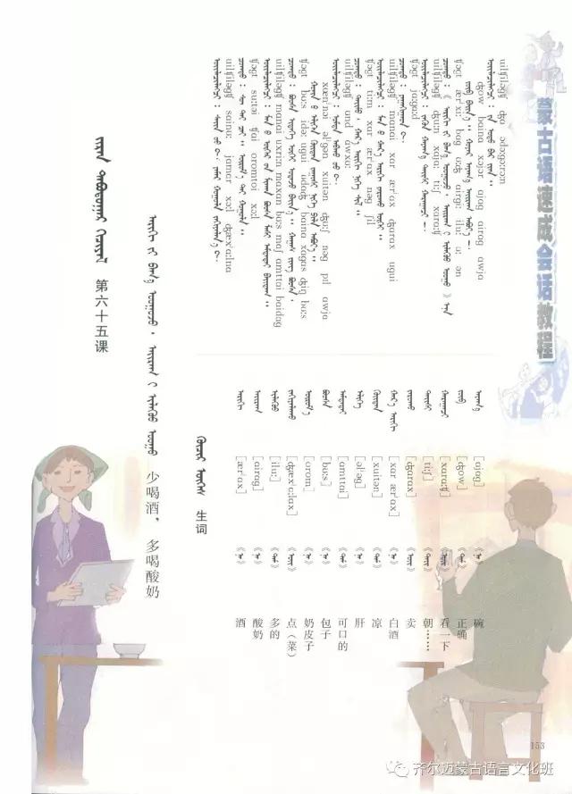 学蒙古语的人很多,学蒙古语的书籍有哪些?┃回顾50年代至今学蒙古语的书籍(3) 第37张 学蒙古语的人很多,学蒙古语的书籍有哪些?┃回顾50年代至今学蒙古语的书籍(3) 蒙古文化