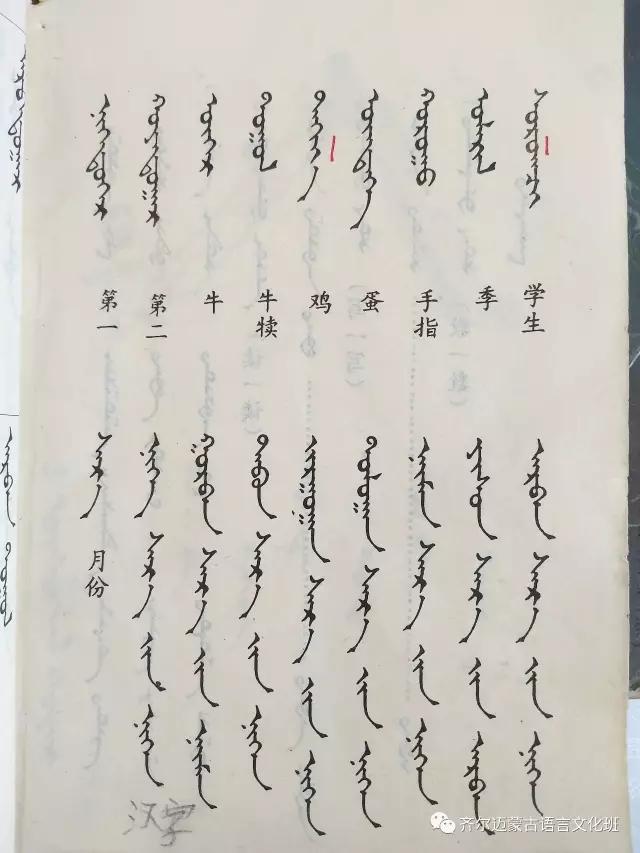 学蒙古语的人很多,学蒙古语的书籍有哪些?┃回顾50年代至今学蒙古语的书籍(3) 第42张 学蒙古语的人很多,学蒙古语的书籍有哪些?┃回顾50年代至今学蒙古语的书籍(3) 蒙古文化
