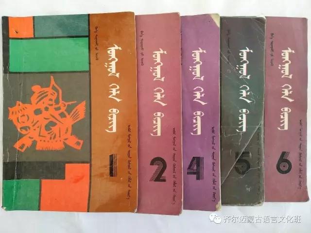 学蒙古语的人很多,学蒙古语的书籍有哪些?┃回顾50年代至今学蒙古语的书籍(3) 第39张 学蒙古语的人很多,学蒙古语的书籍有哪些?┃回顾50年代至今学蒙古语的书籍(3) 蒙古文化