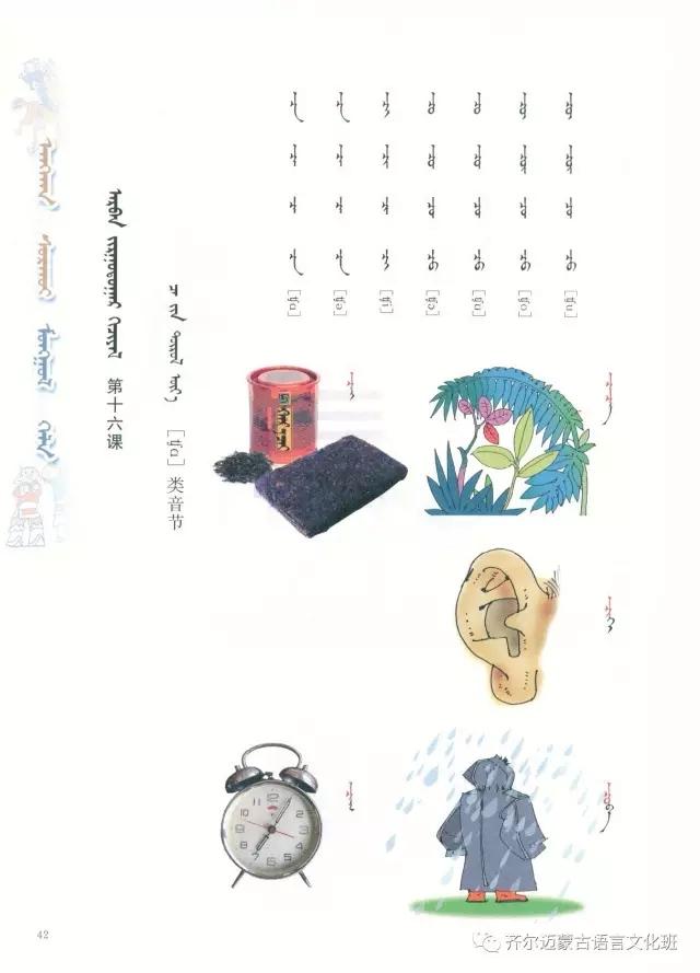 学蒙古语的人很多,学蒙古语的书籍有哪些?┃回顾50年代至今学蒙古语的书籍(3) 第32张 学蒙古语的人很多,学蒙古语的书籍有哪些?┃回顾50年代至今学蒙古语的书籍(3) 蒙古文化