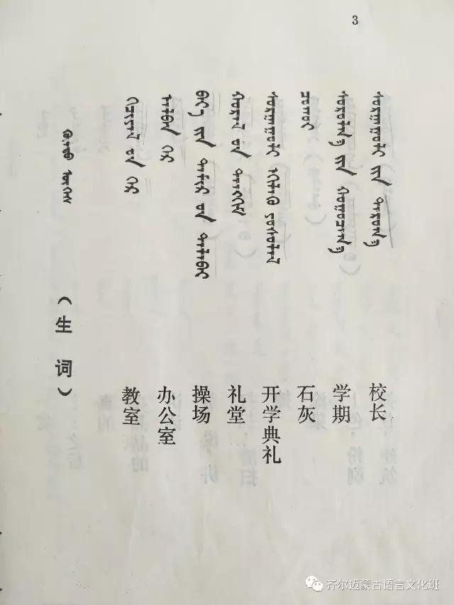 学蒙古语的人很多,学蒙古语的书籍有哪些?┃回顾50年代至今学蒙古语的书籍(3) 第43张 学蒙古语的人很多,学蒙古语的书籍有哪些?┃回顾50年代至今学蒙古语的书籍(3) 蒙古文化