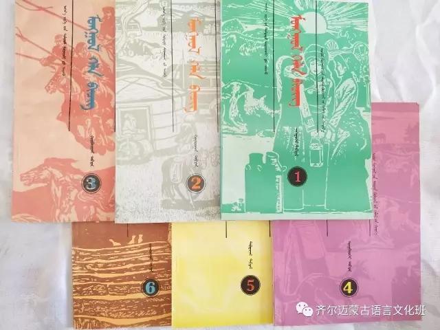 学蒙古语的人很多,学蒙古语的书籍有哪些?┃回顾50年代至今学蒙古语的书籍(3) 第55张 学蒙古语的人很多,学蒙古语的书籍有哪些?┃回顾50年代至今学蒙古语的书籍(3) 蒙古文化