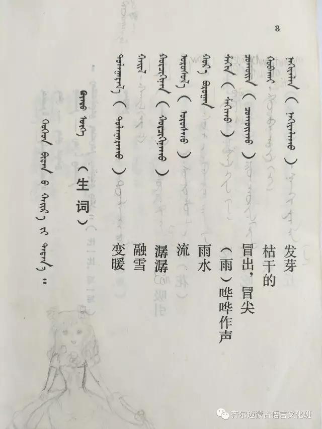 学蒙古语的人很多,学蒙古语的书籍有哪些?┃回顾50年代至今学蒙古语的书籍(3) 第45张 学蒙古语的人很多,学蒙古语的书籍有哪些?┃回顾50年代至今学蒙古语的书籍(3) 蒙古文化