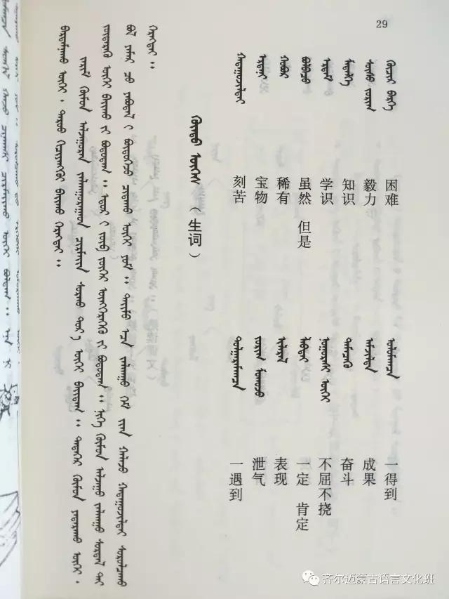学蒙古语的人很多,学蒙古语的书籍有哪些?┃回顾50年代至今学蒙古语的书籍(3) 第59张 学蒙古语的人很多,学蒙古语的书籍有哪些?┃回顾50年代至今学蒙古语的书籍(3) 蒙古文化