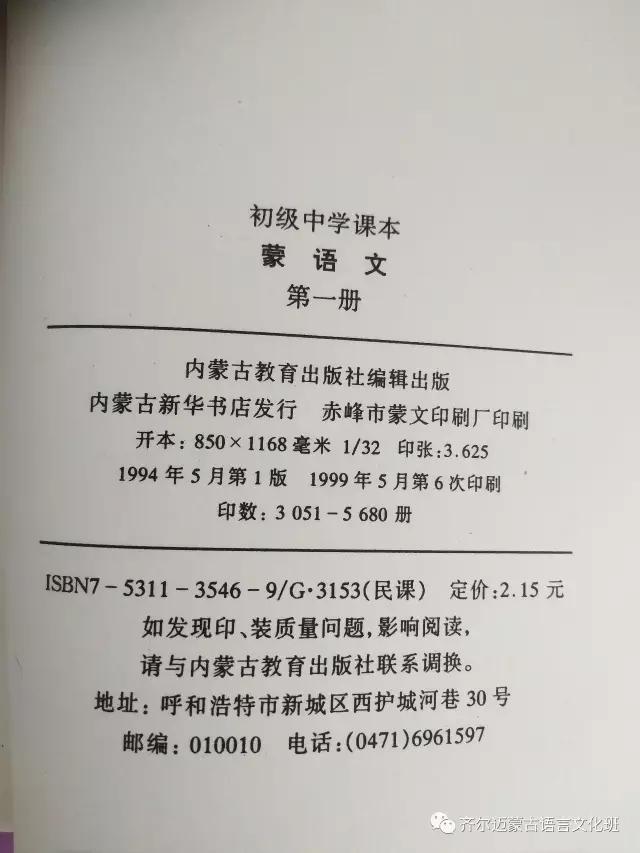 学蒙古语的人很多,学蒙古语的书籍有哪些?┃回顾50年代至今学蒙古语的书籍(3) 第60张 学蒙古语的人很多,学蒙古语的书籍有哪些?┃回顾50年代至今学蒙古语的书籍(3) 蒙古文化