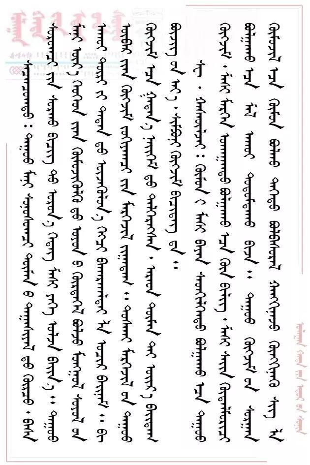 【人物】斯琴朝格图 — 从蒙古高原走向世界巅峰 第4张 【人物】斯琴朝格图 — 从蒙古高原走向世界巅峰 蒙古文化