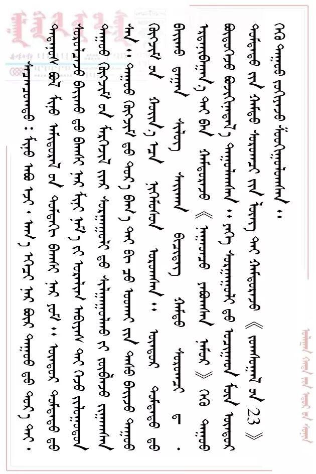 【人物】斯琴朝格图 — 从蒙古高原走向世界巅峰 第8张 【人物】斯琴朝格图 — 从蒙古高原走向世界巅峰 蒙古文化