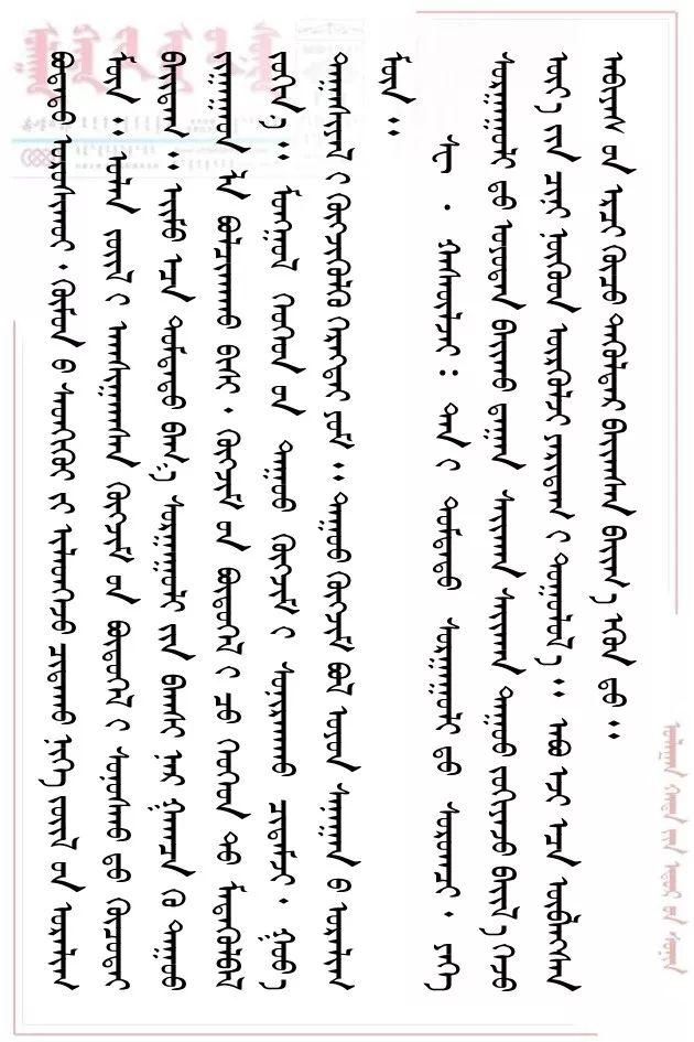 【人物】斯琴朝格图 — 从蒙古高原走向世界巅峰 第7张 【人物】斯琴朝格图 — 从蒙古高原走向世界巅峰 蒙古文化