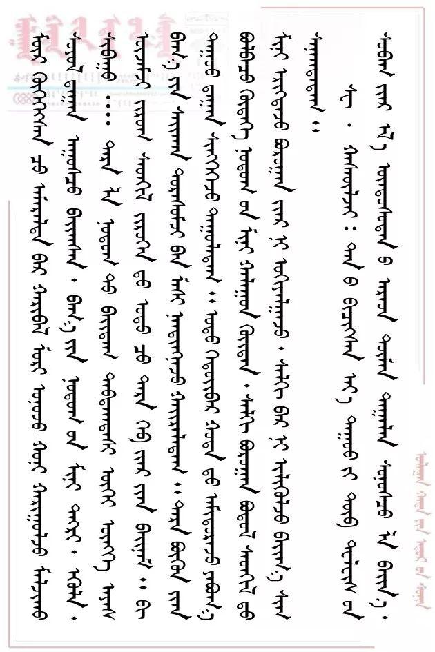 【人物】斯琴朝格图 — 从蒙古高原走向世界巅峰 第10张 【人物】斯琴朝格图 — 从蒙古高原走向世界巅峰 蒙古文化