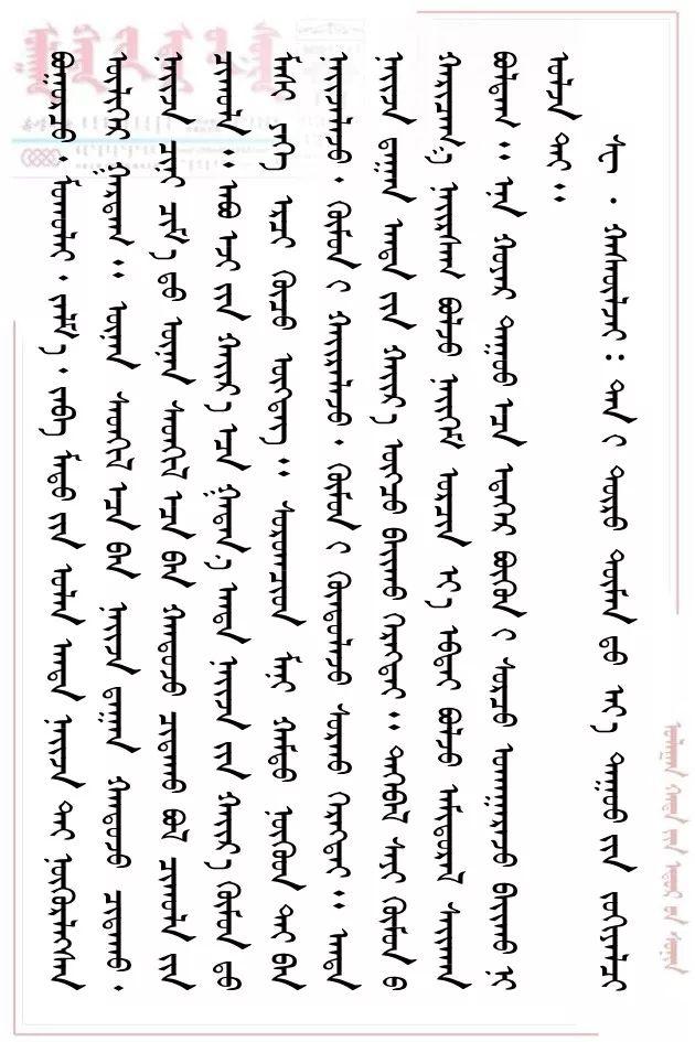 【人物】斯琴朝格图 — 从蒙古高原走向世界巅峰 第16张 【人物】斯琴朝格图 — 从蒙古高原走向世界巅峰 蒙古文化
