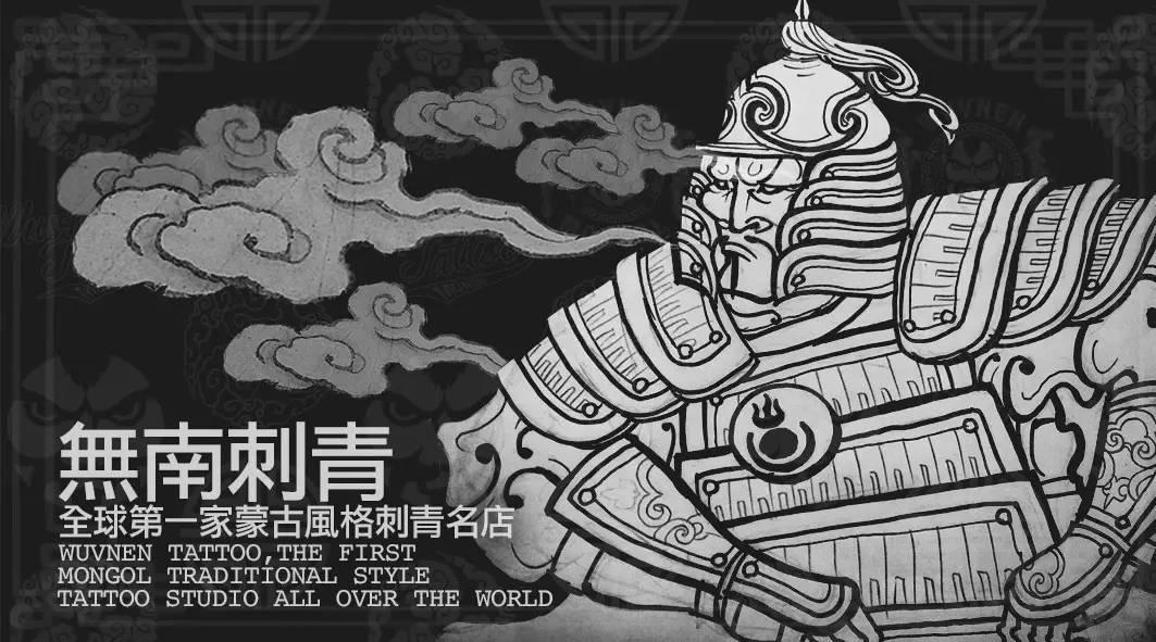 「無南icon」细数無南刺青当中出现过的蒙古人物形象 第1张 「無南icon」细数無南刺青当中出现过的蒙古人物形象 蒙古画廊