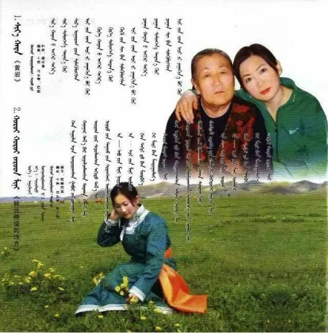【蒙古人】民族文化人士——春亮(哈博尔) 第31张 【蒙古人】民族文化人士——春亮(哈博尔) 蒙古文化