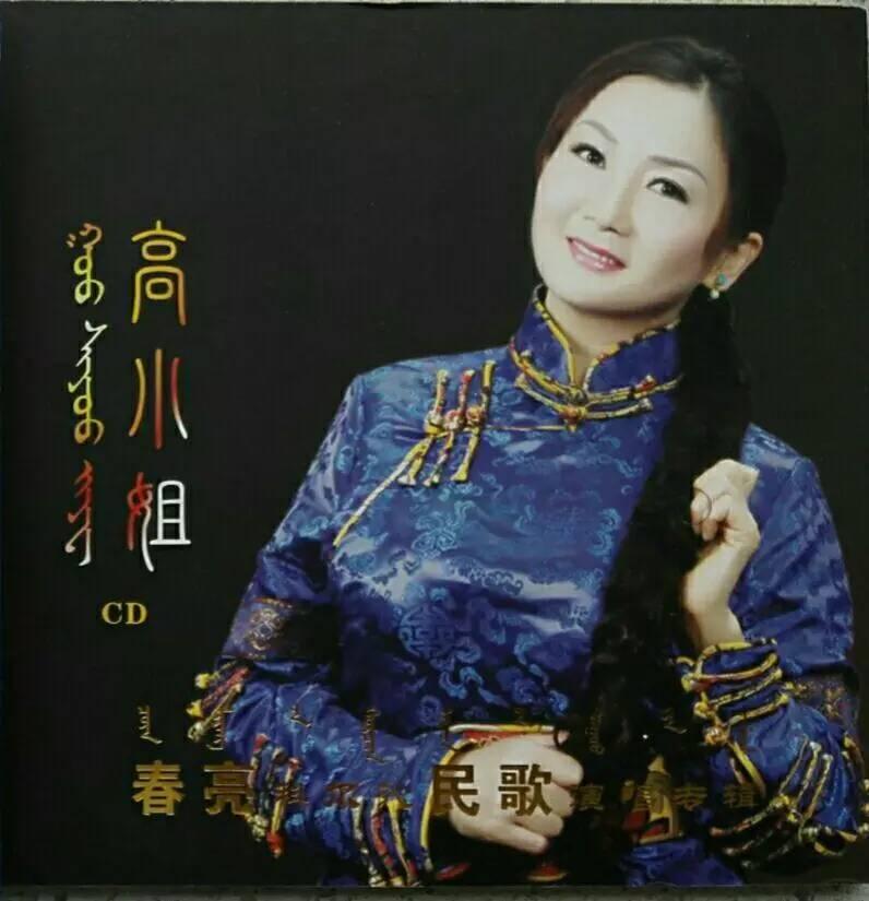 【蒙古人】民族文化人士——春亮(哈博尔) 第30张 【蒙古人】民族文化人士——春亮(哈博尔) 蒙古文化