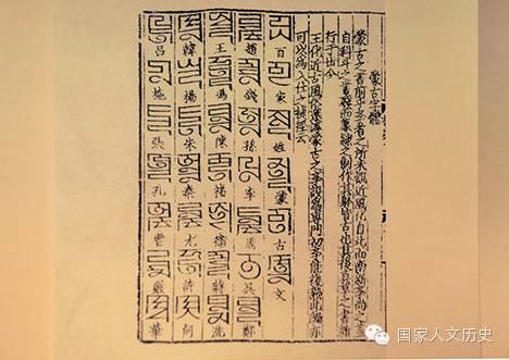 人物 | 八思巴,来自西藏的蒙古帝师 第3张 人物 | 八思巴,来自西藏的蒙古帝师 蒙古文化