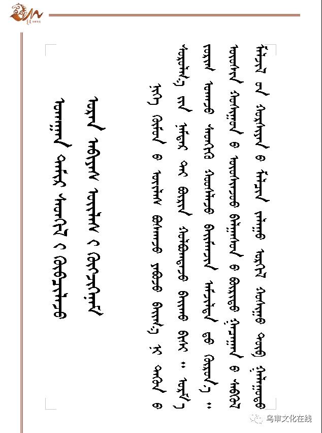 【人物】牧民雕刻能手敖日格勒~~~(蒙古文) 第1张 【人物】牧民雕刻能手敖日格勒~~~(蒙古文) 蒙古工艺