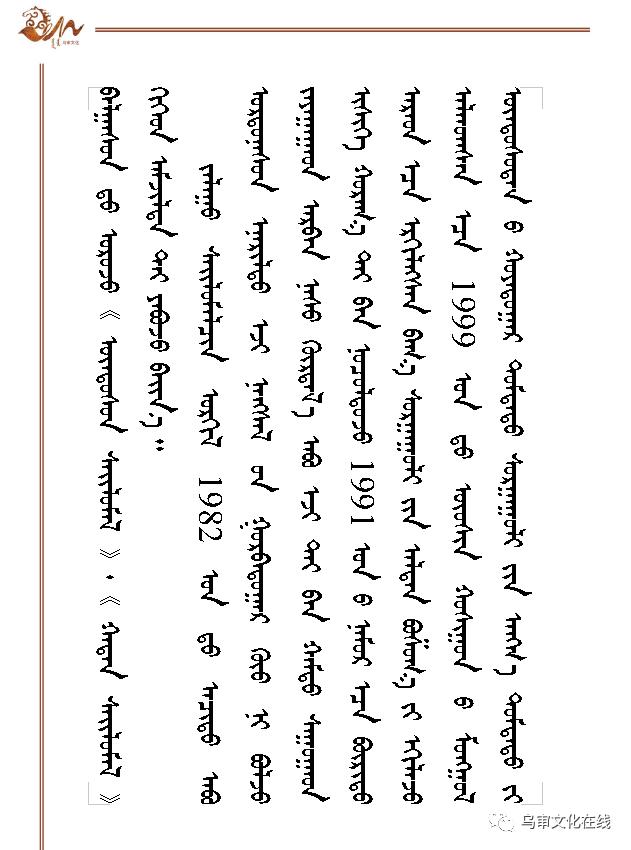 【人物】牧民雕刻能手敖日格勒~~~(蒙古文) 第3张 【人物】牧民雕刻能手敖日格勒~~~(蒙古文) 蒙古工艺