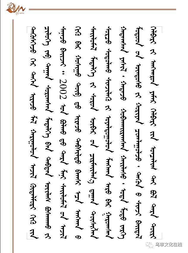 【人物】牧民雕刻能手敖日格勒~~~(蒙古文) 第5张 【人物】牧民雕刻能手敖日格勒~~~(蒙古文) 蒙古工艺