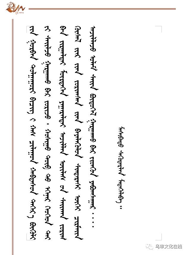 【人物】牧民雕刻能手敖日格勒~~~(蒙古文) 第13张 【人物】牧民雕刻能手敖日格勒~~~(蒙古文) 蒙古工艺