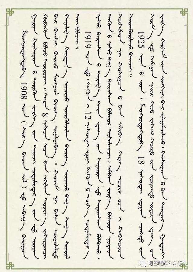 【历史人物】雄努敦德布(蒙古文) 第3张 【历史人物】雄努敦德布(蒙古文) 蒙古文化