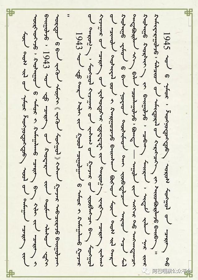 【历史人物】雄努敦德布(蒙古文) 第9张 【历史人物】雄努敦德布(蒙古文) 蒙古文化