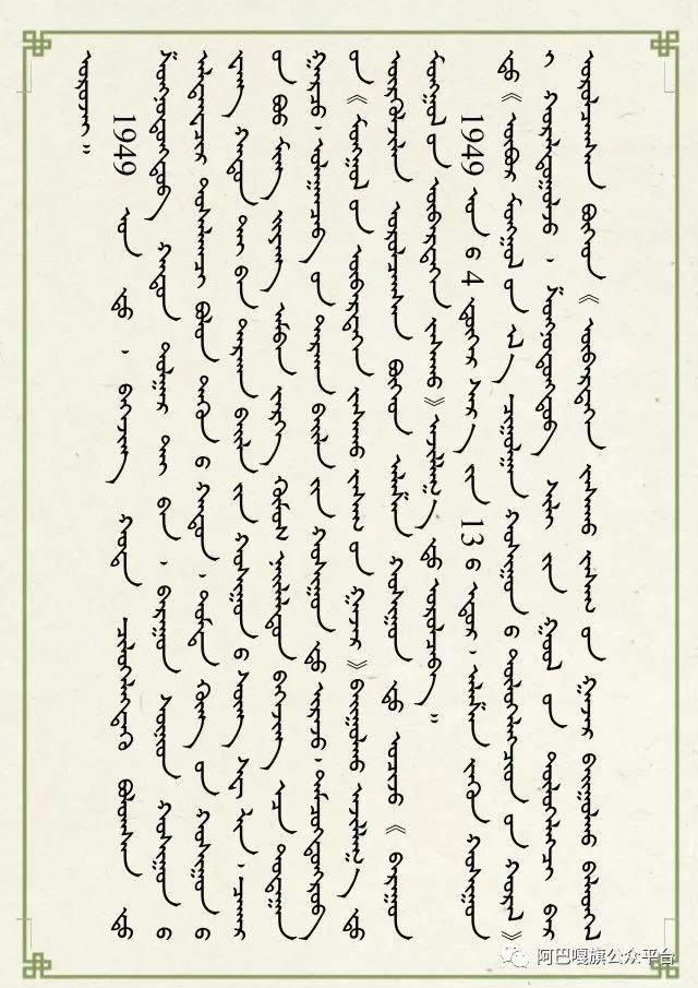 【历史人物】雄努敦德布(蒙古文) 第12张 【历史人物】雄努敦德布(蒙古文) 蒙古文化